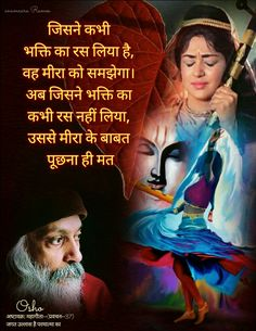 Osho Quotes Love, Hindi Quotes, Spirituality, Wisdom, Movie Posters, Beautiful, Film Poster, Popcorn Posters, Film Posters