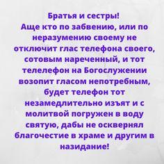 Православие † С любовью Personalized Items