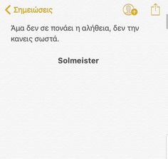 Rap Quotes, Greek Quotes, Emo, King, Wallpapers, Thoughts, Motivation, Math, Sayings