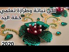 تعلمي معي تنبات 3d بشكل جديد وراقي😎 وكيفية خفة اليد🤔فالتنبات والطرز🤗ثمن ديال التنبات على هذا لشكل - YouTube Tambour Embroidery, Hand Embroidery Designs, Beading Tutorials, Couture, Blouse Designs, Crochet Earrings, Homemade, Beads, Crafts