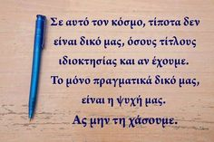 Religion Quotes, Worth Quotes, Greek Words, Greek Quotes, Optimism, Picture Quotes, Personal Development, Twitter Sign Up, Favorite Quotes