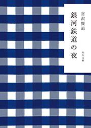 てぬぐい専門店「かまわぬ」と角川文庫のコラボ、和柄スペシャルカバー「銀河鉄道の夜」
