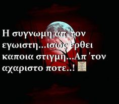 η συγνωμη New Quotes, Wisdom Quotes, Life Quotes, Big Words, Cool Words, Greek Quotes, Self Development, Picture Quotes, Positive Quotes