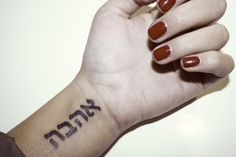 Love in Hebrew