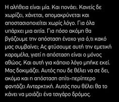 Great Words, Wise Words, Qoutes, Life Quotes, Greek Quotes, So True, Inspirational Quotes, Names, Thoughts