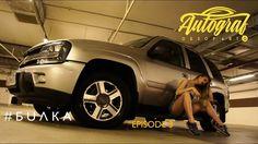 #БUЛКА  Часть 3.  Выхлоп.  Удаление катализатора.  О расходе.  Chevrolet...