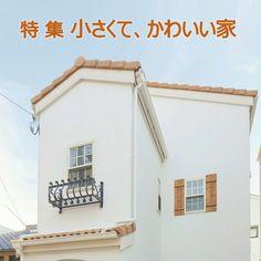 小さくてかわいい家