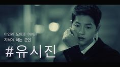 """DESCENDANTS OF THE SUN"" TEASER Song Joong Ki"