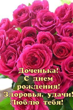 Happy Birthday Cards, Rose, Flowers, Plants, Happy Birthday Greeting Cards, Pink, Plant, Roses, Royal Icing Flowers