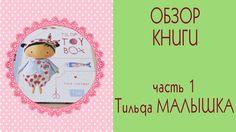 Обзор книги Tildas Toy BoxЧасть1Тильда Малышка/Tilda Sweet Heart Doll