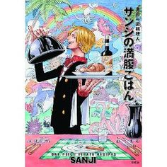 Amazon.co.jp: ONE PIECE PIRATE RECIPES 海の一流料理人 サンジの満腹ごはん: SANJI: 本