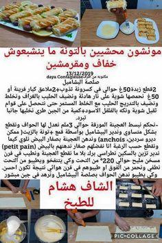 Algerian Recipes, Beignets, Quiche, Pizza, Cooking Recipes, Homemade, Cookies, Ethnic Recipes, Articles