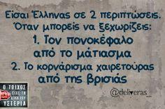 Είσαι Έλληνας όταν..