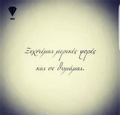 Image in greek quotes🇬🇷 collection by Δήμητρα♡ – Nicewords Bad Quotes, Study Quotes, Greek Quotes, Wisdom Quotes, Words Quotes, Quotes To Live By, Life Quotes, Small Words, Great Words