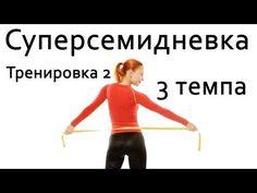 Фитнес дома. Суперсемидневка. Тренировка №2. Три темпа