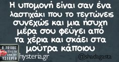 Funny Greek Quotes, Funny Quotes, Greek Words, Perfection Quotes, Just For Laughs, Food For Thought, Fun Facts, Laughter, Lol