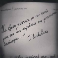 My Heart Quotes, Greek Quotes, Wise Words, Tattoo Quotes, Meant To Be, Literature, Poetry, Thoughts, Sayings