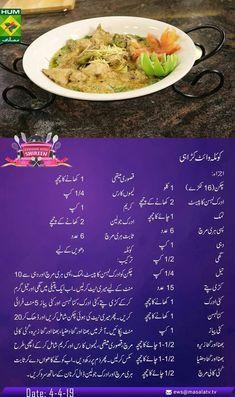 Koyal white karahi French Cooking Recipes, Cooking Recipes For Dinner, Vegetarian Cooking, Chicken Broast Recipe, Chicken Recipes, Mutton Recipes Pakistani, Seekh Kebab Recipes, Shireen Anwar Recipes, Sour Foods