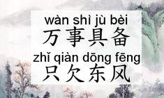 "万事具备, 只欠东风 wàn shì jùbèi, zhǐ qiàn dōng fēng is a very useful Chinese idiom that you can use under lots of circumstances. Basically it means waiting for one crucial condition while everything else is ready. Literally, 万事 means ""everything"", 具备 means ""ready"", 只 means ""just"", 欠 means ""lack of"", 东风 means ""west wind""."