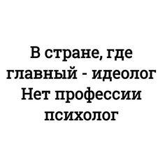 #стихрень и #глебурда #ум за #разум #сарказм #юмор #ирония #смех #идеолог #психолог #психологи #зрелаяличность #свободныйчеловек #мозгоправ #коммунизм #фашизм #нацизм #гулаг #ссср #диктатура #авторитаризм #коррупция #циник