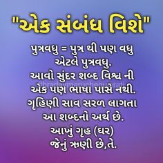 227 Best Gujrati quotes and sayings images in 2018 | Quotes