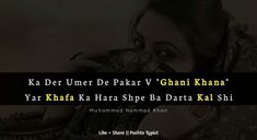 Ghani Khan Pushto Poetry Cute Relationship Quotes, Cute Relationships, Pashto Shayari, Pashto Quotes, Enjoy Your Life, Madly In Love, Sad Love, Positive Quotes, Ss