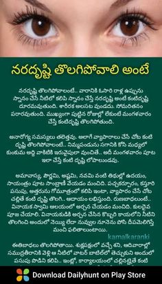 Vedic Mantras, Hindu Mantras, All Mantra, Hindu Vedas, Good Morning Friends Quotes, Telugu Inspirational Quotes, Moral Stories For Kids, Ayurvedic Healing, Bhakti Song