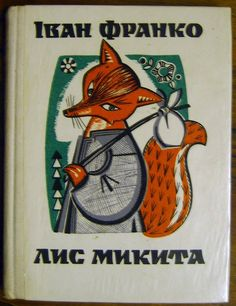 Lys Mykyta by Ivan Franko, cover, 1981 edition