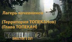 """Wasteland 2: Director's Cut 1080p60 """"Лагерь кочевников"""" """"Глава ТОПЕКАН"""""""