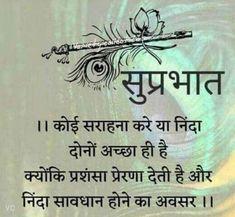 Hindi Good Morning Quotes, Good Morning Messages, Good Morning Images, Mood Off Quotes, Good Morning Wallpaper, Reality Quotes, Hindi Quotes, Om, Sai Ram