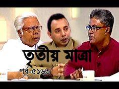 Popular Bangla Talk Show Tritiyo Matra  Part 5163 on 23 September 2017 !...