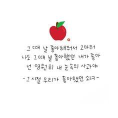 캘리그라피 : 힐링글귀 감동글귀 공감글귀 좋은글귀 손글씨 예진캘리 카톡프로필 페북배경 좋은글 #글씨스... The Words, Cool Words, Korean Phrases, Korean Quotes, Korean Lessons, Handwriting Analysis, Words Wallpaper, Office Humor, Girl Quotes
