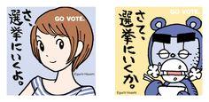 マンガ家・江口寿史さんによる選挙ステッカー