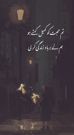 Soul Poetry, Poetry Quotes In Urdu, Best Urdu Poetry Images, Love Poetry Urdu, Urdu Quotes, Qoutes, Poet Quotes, Islamic Quotes, Life Quotes