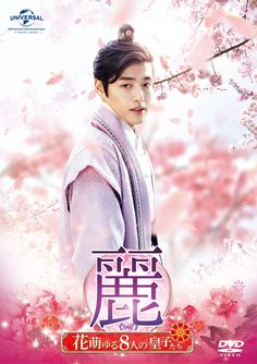 Posts about Moon Lovers 2016 written by Kang Ha Neul Moon Lovers, Kang Haneul, Drama 2016, Joon Gi, Lee Joon, Do Video, Scarlet Heart, Korean Girl, Kdrama