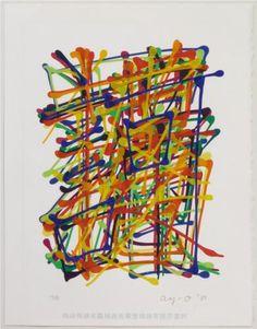 """Heart Sutra"" by Ay-O (1981)"