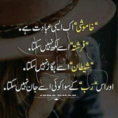 I love khamoshi Sufi Quotes, Quran Quotes Inspirational, Muslim Quotes, Urdu Quotes, Quotations, Motivational Quotes, Wisdom Quotes, Love Quotes Poetry, Best Urdu Poetry Images