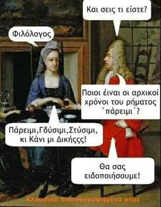 Funny Greek Quotes, Funny Quotes, Kai, Ancient Memes, Thought Of The Day, Stupid Funny Memes, Funny Shit, Funny Stories, Beach Photography