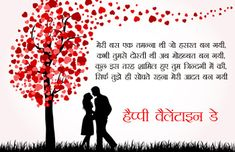 Valentine Day Shayari And SMS Collection is that the best thanks to specific your love and feelings to your darling ones. Happy Saint Valentine's Day could be a Valentine Day Week, Anti Valentines Day, Valentines Day Messages, Valentine Special, Happy Valentines Day, Messages For Friends, Love Messages, Sayari Hindi, Rose Day Shayari
