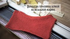 Tips to guide you Better Your expertise of knitting machines
