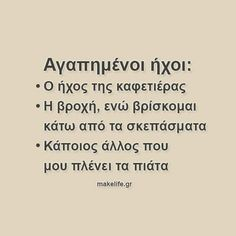 Have A Laugh, Greece, Funny Quotes, Jokes, Home Decor, Greece Country, Funny Phrases, Decoration Home, Husky Jokes