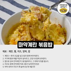Korean Food, Food Plating, Fried Rice, Macaroni And Cheese, Easy Meals, Food And Drink, Menu, Cooking Recipes, Yummy Food