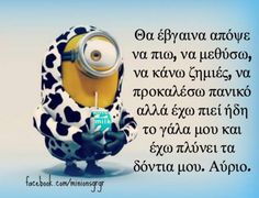 Image shared by Find images and videos about funny, greek and minions on We Heart It - the app to get lost in what you love. Funny Minion Memes, Minions Quotes, Funny Jokes, Stuff Co, Funny Greek Quotes, Minions Love, Funny Statuses, Word Pictures, Funny Stories