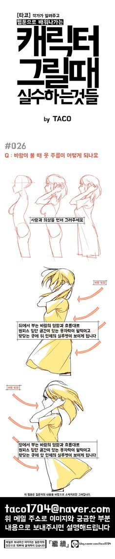 comic content wind blowing through hair and dress Drawing Poses, Manga Drawing, Drawing Tips, Learn Art, Learn To Draw, Anatomy Reference, Drawing Reference, Art Sketches, Art Drawings
