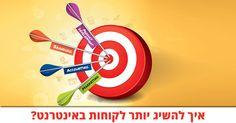 איך להשיג עוד לקוחות בקידום אתרים ושיווק באינטרנט? - דניאל זריהן