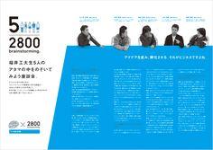 福井工業大学 エディトリアル | 石川県金沢市のデザインチーム「ヴォイス」 ホームページ作成やCMの企画制作をはじめNPOタテマチ大学を運営
