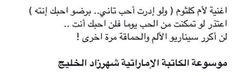 شهرزاد الخليج