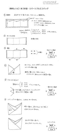 Yukata DE Azuma bag pattern layout page 2 Sewing Tutorials, Sewing Crafts, Sewing Projects, Sewing Patterns, Japanese Bag, Japanese Sewing, Triangle Bag, Origami Bag, Fabric Bags