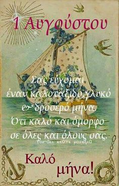 Good Morning Picture, Morning Pictures, Mina, New Month, Greek Quotes, Wisdom Quotes, Mom And Dad, Picture Quotes, Calendar