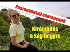 Венгерский язык. Kirándulás. Серия 1 - YouTube Hungary, Youtube, T Shirt, Tops, Women, Fashion, Supreme T Shirt, Moda, Tee Shirt
